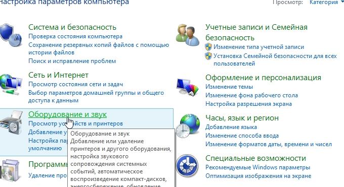 2014-04-17 08_40_53-Панель управления