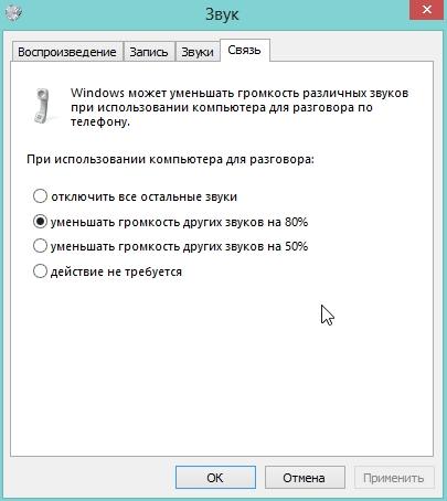 2014-04-17 08_45_06-Звук