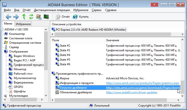 2014-04-18 08_35_57-AIDA64 Business Edition  [ TRIAL VERSION ]