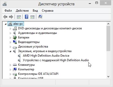 2014-04-18 08_56_39-Диспетчер устройств