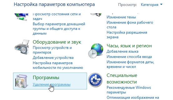 2014-04-18 10_51_05-Панель управления