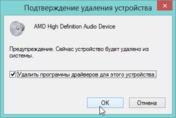 2014-04-18 11_00_02-Подтверждение удаления устройства