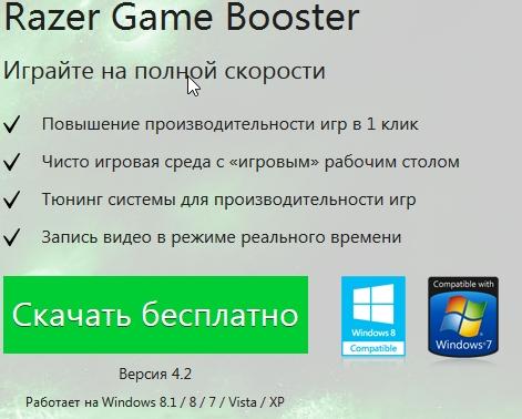 2014-04-25 08_41_51-Game Booster, скачать бесплатно - сайт компании IObit