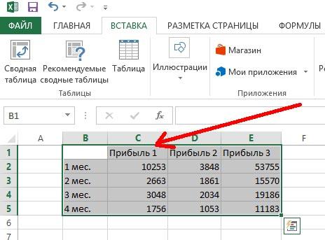 Excel 2013 - как построить график