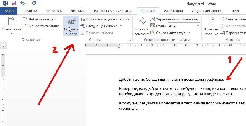 2014-04-26 10_36_26-Документ1 - Word