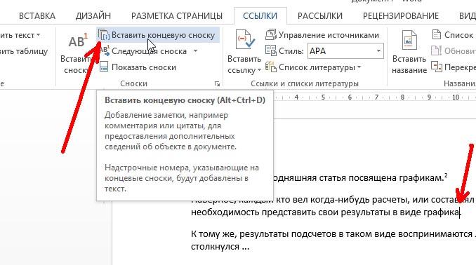 2014-04-26 10_38_01-Документ1 - Word