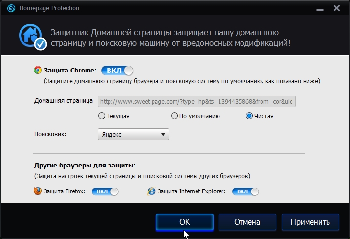 2014-04-26 11_22_31-Homepage Protection