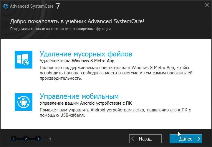 2014-04-26 11_22_44-Configuring Advanced SystemCare