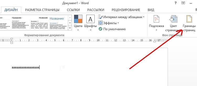 Как в Word сделать рамку