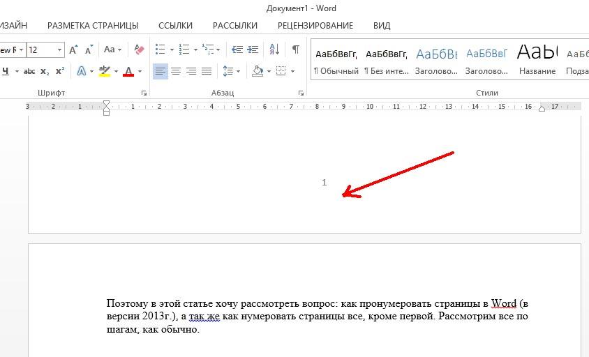 Как пронумеровать страницы в word кроме первой  2014 04 26 18 40 37 Документ1 word