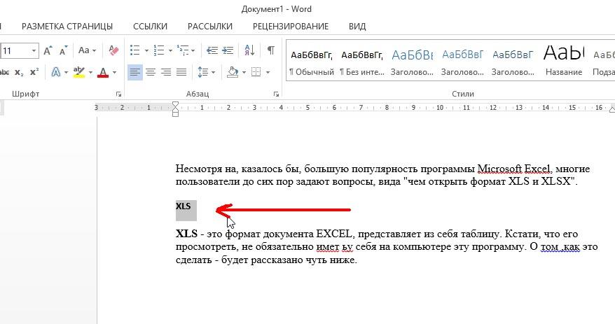 2014-04-27 09_49_29-Документ1 - Word