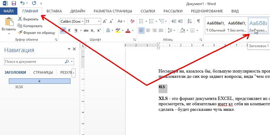 Как сделать оглавление в word аналогично  Как сделать оглавление в word 2013