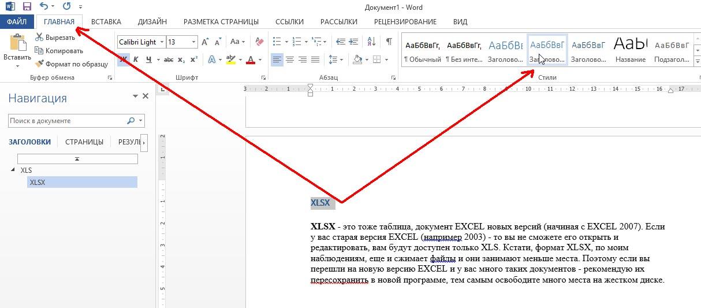 2014-04-27 09_50_06-Документ1 - Word