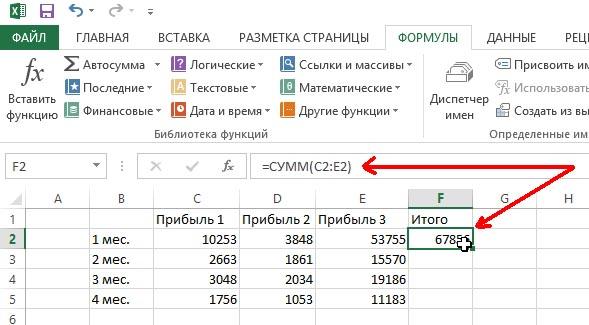 2014-04-27 18_02_37-Книга1.xlsx - Excel