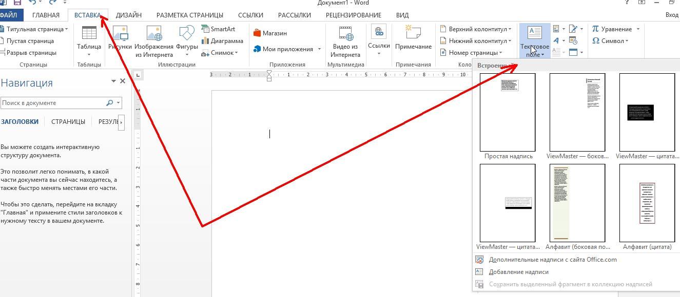 Как сделать вертикальную палку в тексте