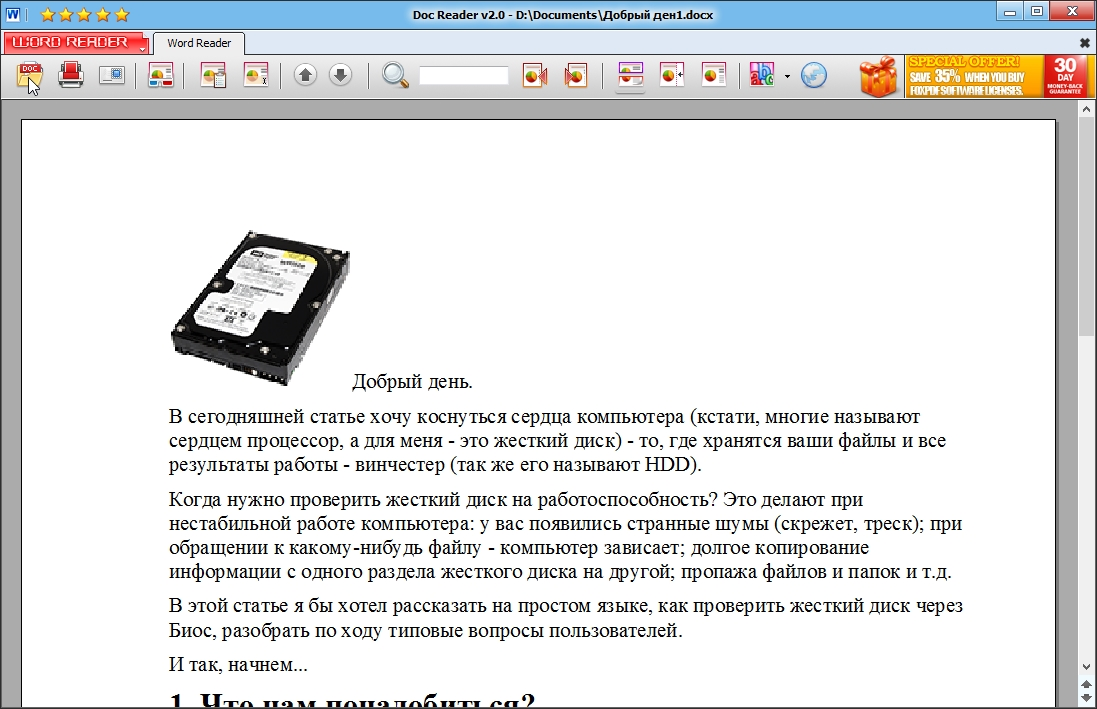 2014-04-29 10_30_19-Doc Reader v2.0 - D__Documents_Добрый ден1.docx