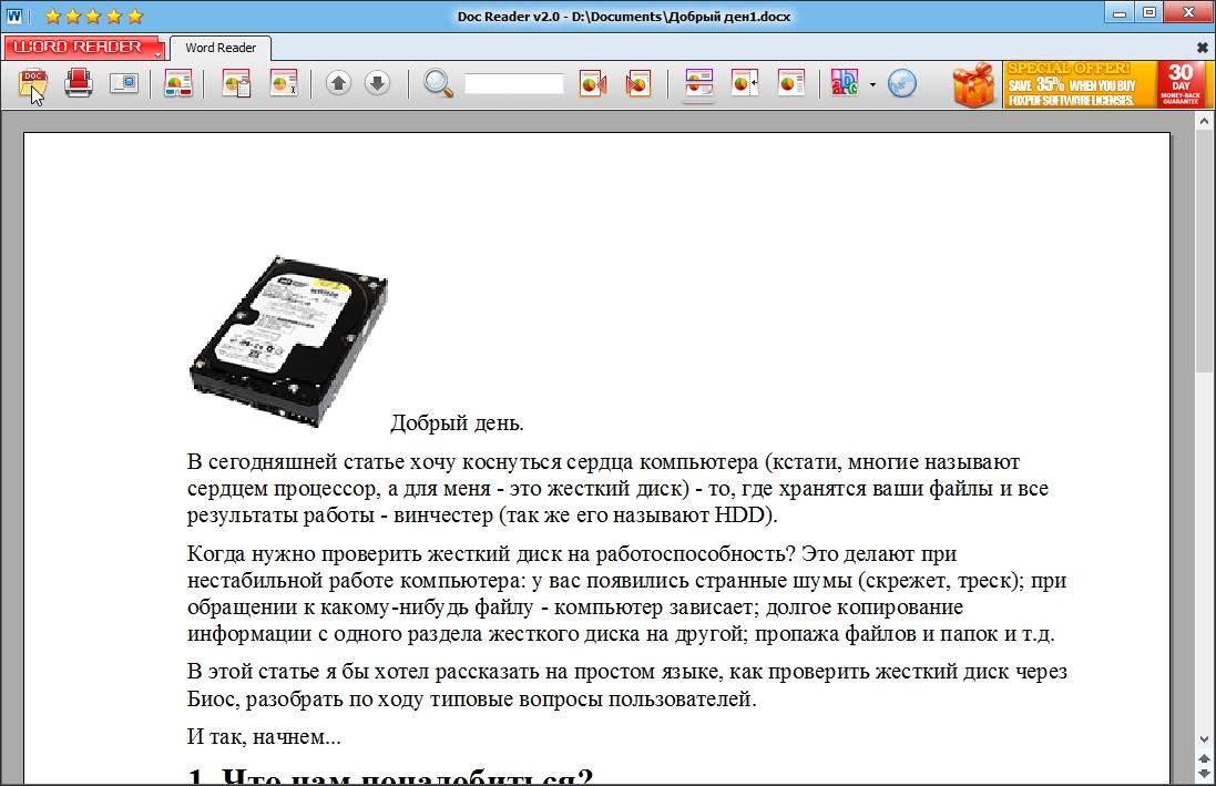2014-04-29 10_30_19-Doc Reader v2.0 - D__Documents_Добрый ден1.docx
