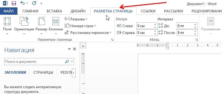 2014-04-30 10_57_10-Документ1 - Word