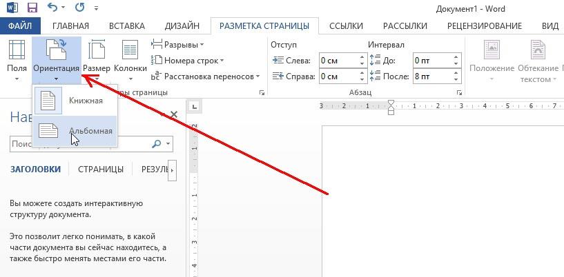 2014-04-30 10_57_16-Документ1 - Word