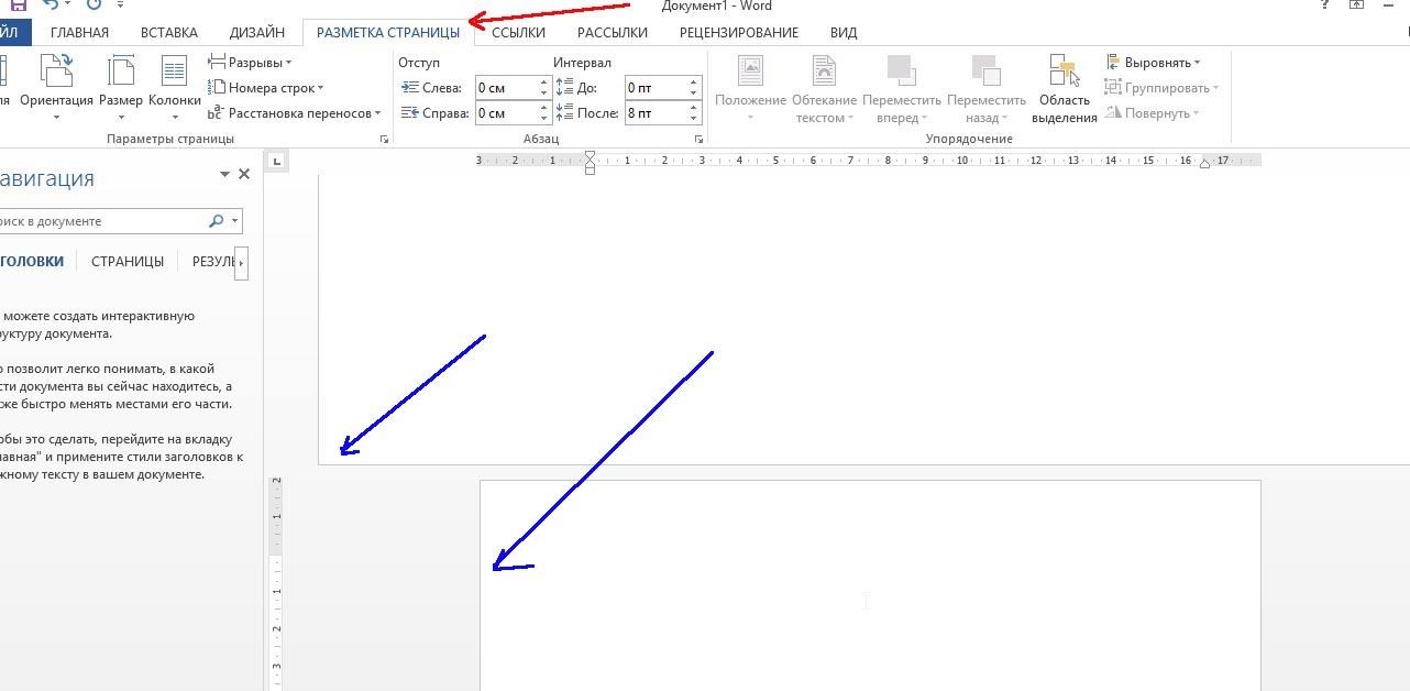 2014-04-30 10_58_10-Документ1 - Word