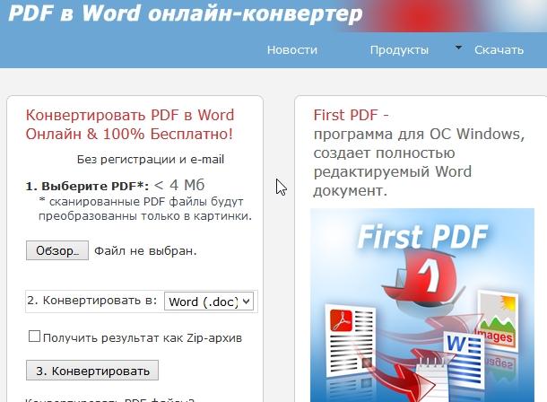 2014-04-30 12_59_55-Конвертировать PDF в Word онлайн & 100% бесплатно