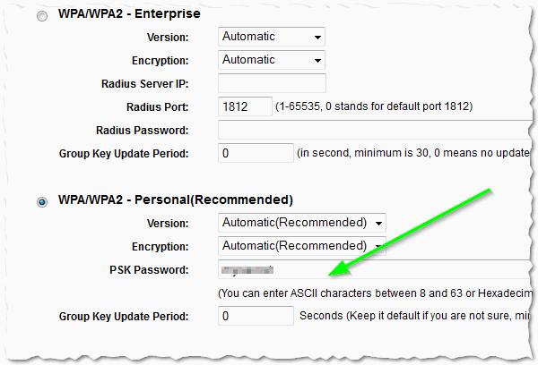 Рис. 4.  Настройке TP-LINK - смена пароля