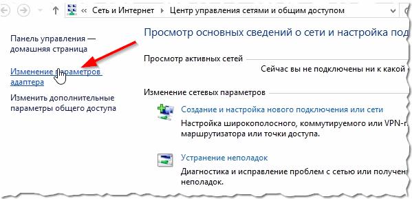 Рис. 15. Изменение параметров адаптера.