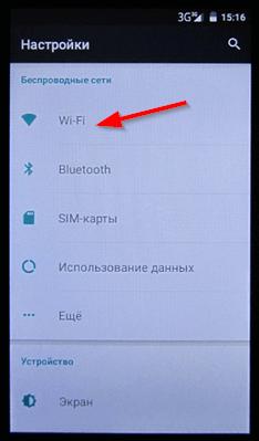 Рис. 19. Андроид: настройка Wi-Fi