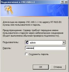 Настройка L2TP в роутере ASUS RT-N10 (Биллайн интернет)-2