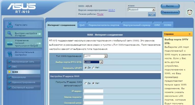 Настройка L2TP в роутере ASUS RT-N10 (Биллайн интернет)-3