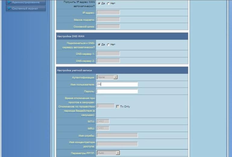 Настройка L2TP в роутере ASUS RT-N10 (Биллайн интернет)-4
