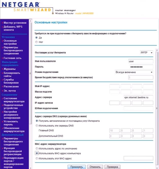 Пошаговая настройка Wi-Fi роутера NETGEAR JWNR2000