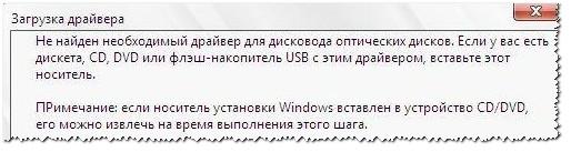 При установке Windows 7 - ошибка нет драйверов