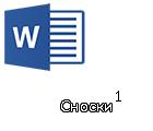 Как делать сноски в Word?
