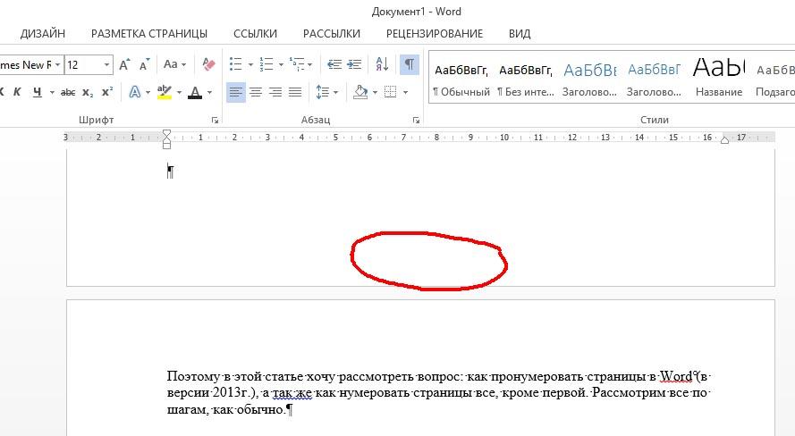 как пронумероват ьстраницы в word кроме первой.jpg 2