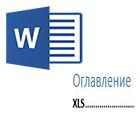 Как сделать оглавление в Word 2013 (2010, 2007 — аналогично)
