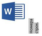 Как написать текст вертикально в Word?
