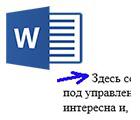 Как сделать абзац (красную строку) в Word 2013