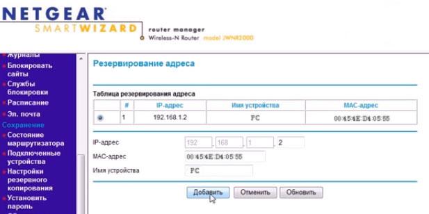закрепление ip адреса в Wi-Fi роутере