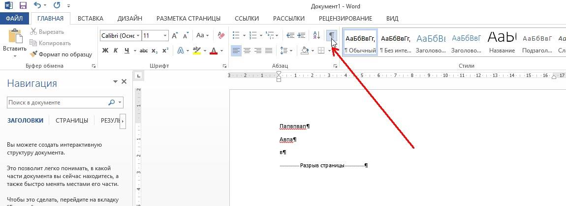 Как убрать разрывы страниц