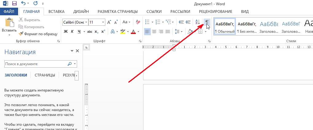2014-05-04 09_16_21-Документ1 - Word