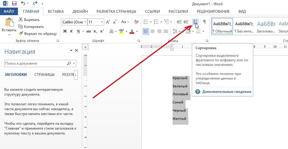 Как сделать список литературы по алфавиту в ворде 2007