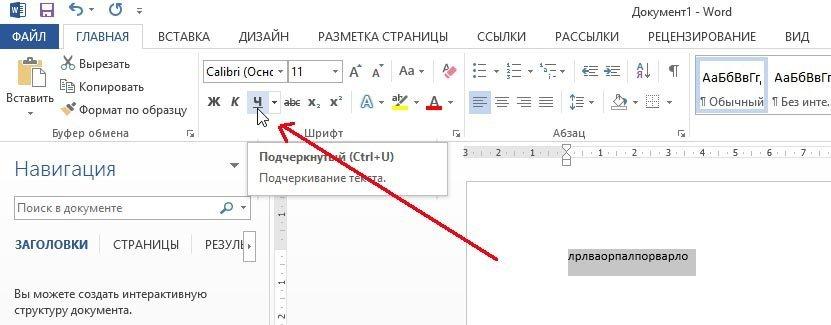 2014-05-09 10_15_57-Документ1 - Word