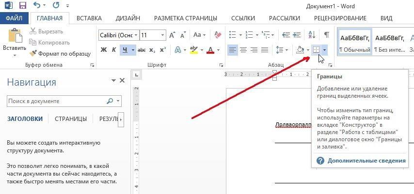 2014-05-09 10_17_13-Документ1 - Word