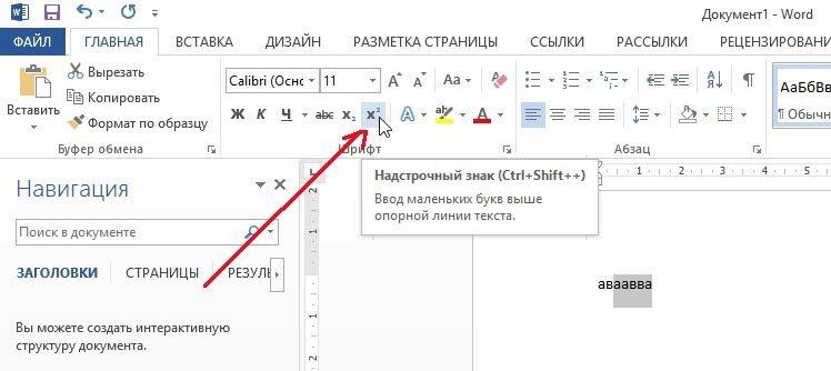 2014-05-09 10_48_37-Документ1 - Word