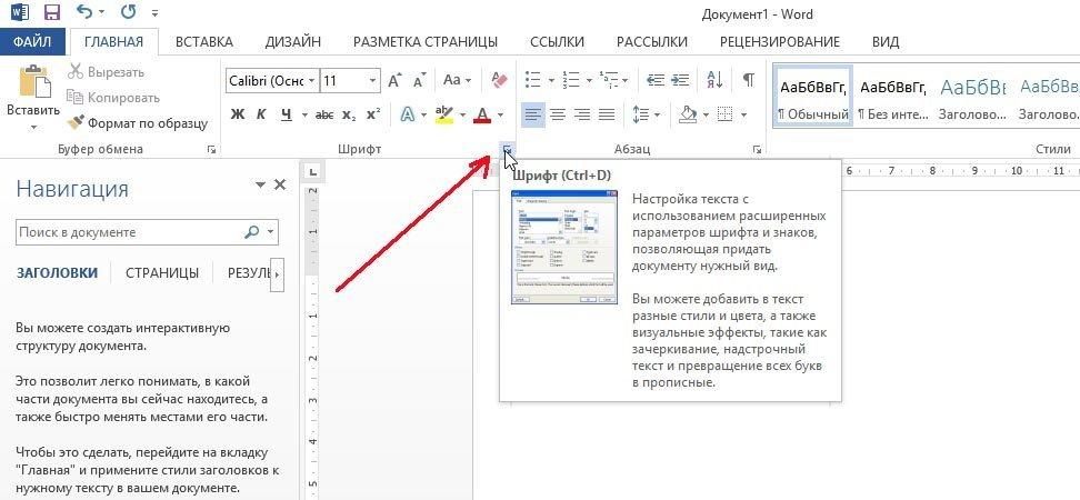 2014-05-09 10_49_18-Документ1 - Word
