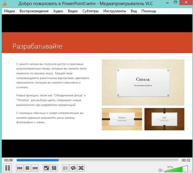 2014-05-11 13_08_44-Добро пожаловать в PowerPoint!.wmv - Медиапроигрыватель VLC