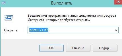 2014-05-17 20_41_30-Выполнить
