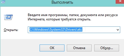 Ввод команды C:\Windows\System32\Drivers\etc