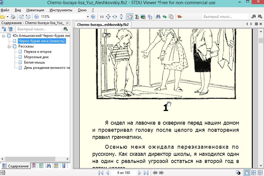 2014-06-08 10_24_08-Cherno-buraya-lisa_Yuz_Aleshkovskiy.fb2 - STDU Viewer _Free for non-commercial u